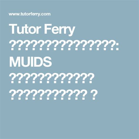 Tutor Ferry สอนพิเศษที่บ้าน: MUIDS สอบเมื่อไหร่ สอบอะไรบ้าง