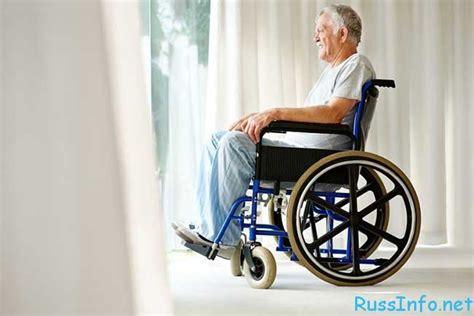 Пенсия по 2 группе инвалидности психологии