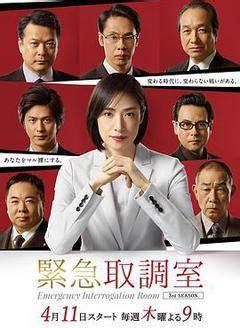紧急审讯室3「全集」下载-电视剧高清-磁力天堂
