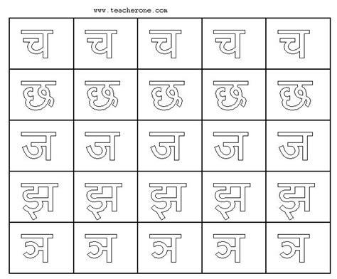 17 Best Images Of Hindi Worksheets Printable  Hindi Alphabet Worksheets, Hindi Worksheet For