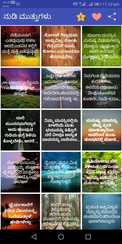 kannada nudimuttugalu motivational quotes  android