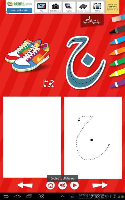 images  urdu  pinterest