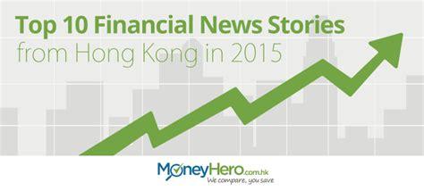 top  financial news stories  hong kong