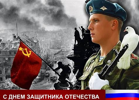 Все цели будут по плечу, найдутся силы для свершений и будет в сердце больше чувств, С Днём СА и ВМФ СССР - Днём Защитника Отечества ...