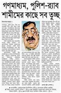 <b>Bangladesh</b> Technolgy <b>News</b>: <b>Bangla</b>
