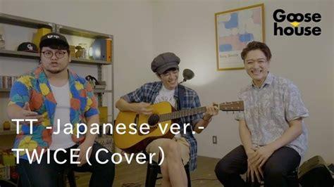 Music disco lagu house lama 100% free! Cover Lagu TWICE, Goose House Buat TT Versi Jepang Jadi Lebih Keren | Berita Jepang ...