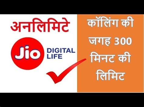 jio reliance jio limiting unlimited voice calling to 300