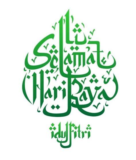 dp bbm lucu ucapan idul fitri bahasa arab