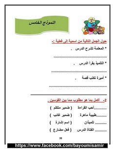 arabic grammar worksheets images grammar