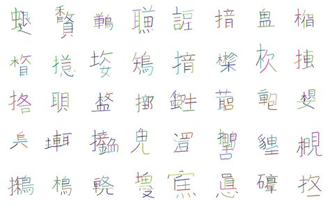 recurrent net dreams  fake chinese characters  vector