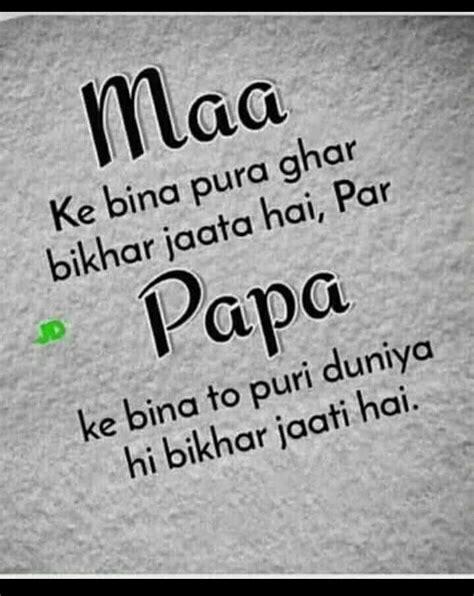 Maa Quotes Hindi Wallpaper