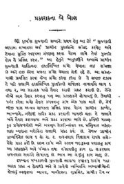 Mahabharat full story in gujarati pdf free download