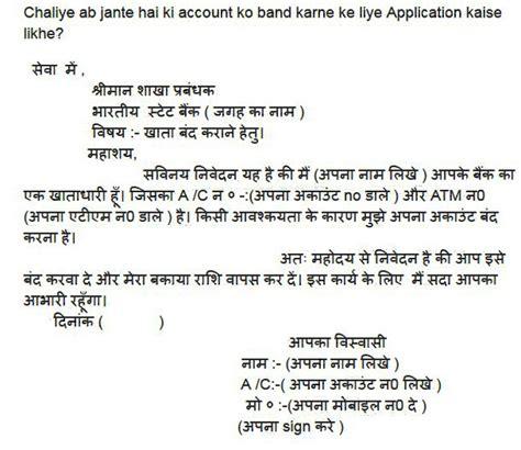 bank application letter  hindi