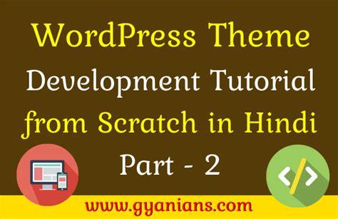 wordpress theme development tutorial  scratch  hindi