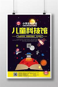 Children, U0026, 39, S, Science, And, Technology, Museum, Poster, Download