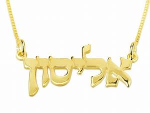 14k gold hebrew name necklace block letters torah teachers With gold letter name necklace
