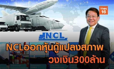 NCLออกหุ้นกู้แปลงสภาพ300ล.