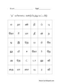 ukg tamil worksheets