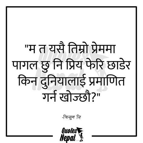 nepali quotes images  pinterest krishna