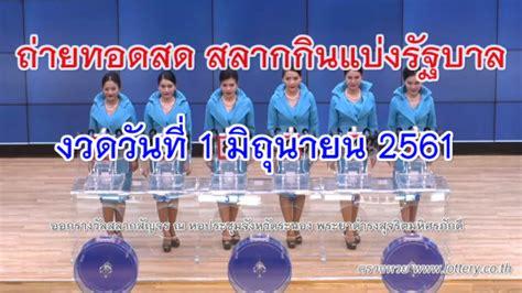 หวย เช็ค ตรวจหวย ผล สลากกินแบ่งรัฐบาล งวดประจำวันที่ 1 มิถุนายน 2564 เช็ครางวัล ลอตเตอรี่ 1/6/64 พร้อมรายละเอียดรางวัลต่างๆ ที่นี่ ผลสลากกินแบ่ง 1/04/64 Thai Lottery — ตรวจผลสลากกินแบ่ง ...