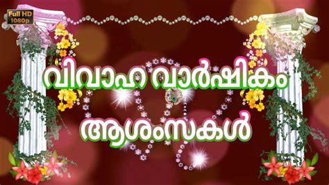 happy wedding anniversary wishes  malayalam marriage greetingsquotes whatsapp video