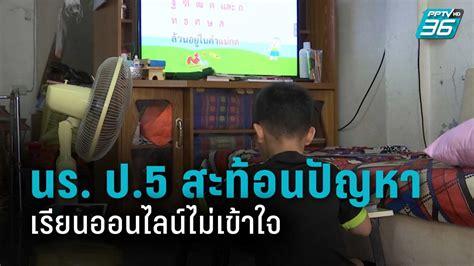 นักเรียนป.5 สะท้อนปัญหา เรียนออนไลน์ไม่เข้าใจ : PPTVHD36