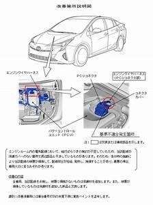 Toyota C-hr Hybrid Recall - Wiring Harness Issue