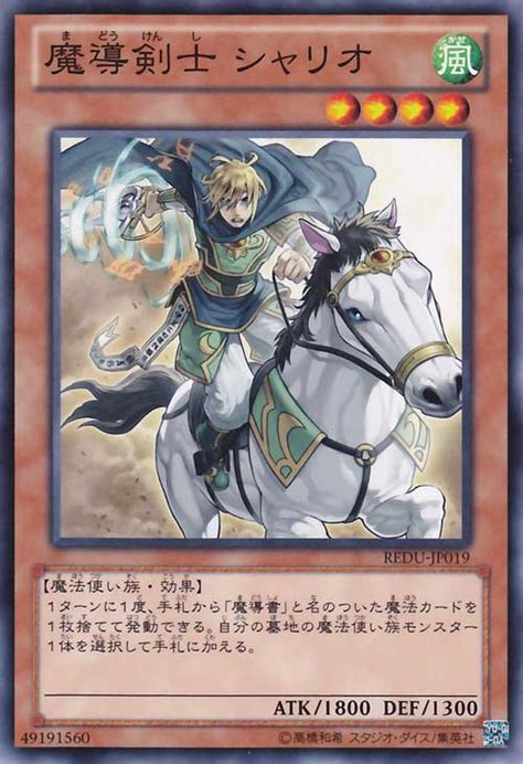 Yugioh Prophecy Deck Build by Dis New Fangled Spellcaster Yu Gi Oh Theory And