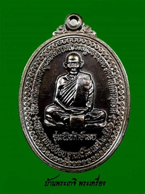 เหรียญหลวงปู่ชอบ ฐานสโม รุ่นพิทักษ์เลย บ้านพระเกจิ พระ ...