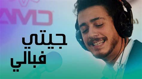 Jiti Fi Bal (radio Aswat)