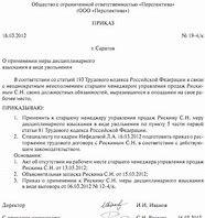 приказ на увольнение в порядке перевода в другую организацию образец
