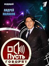 малахов 1 канал пусть говорят написать на сайт