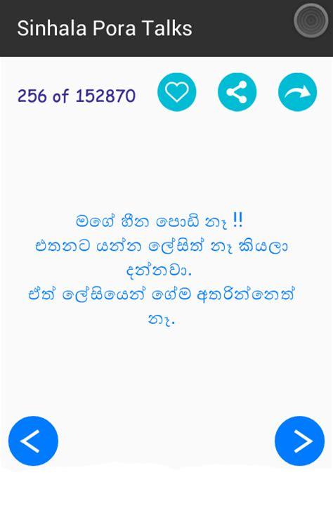 Sinhala Wadan App | Mungfali