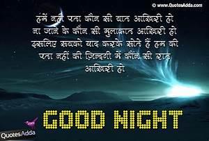 Hindi Good Night Shayari in Hindi font - QuotesAdda.com ...