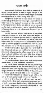 Short essay on mahatma gandhi in marathi language