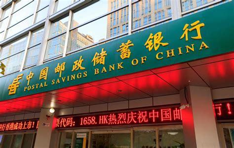 postal savings bank  china     transactions   internal blockchain coindesk