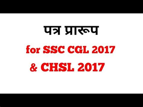 formal letter format hindi  cgl  chsl