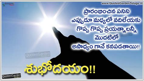 telugu good morning inspirational status messages quotes