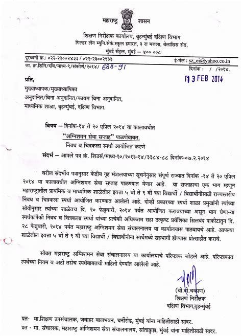 invitation letter  marathi letters  sample letters