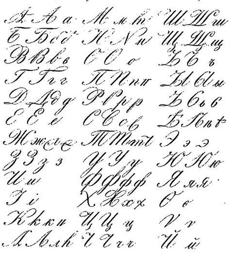 Russian Alphabet Letters in Cursive