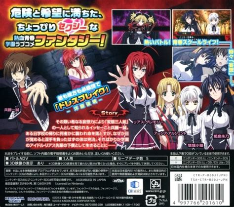Anime Game High School High School Dxd Box Shot For 3ds Gamefaqs