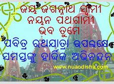 Odia Greetings Cards Ratha Jatra 2019, Live Car Festival