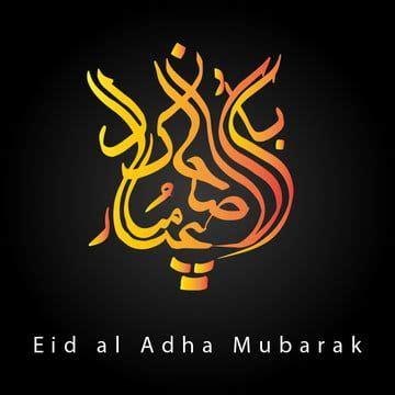 eid al adha calligraphy arabic vector islamic design