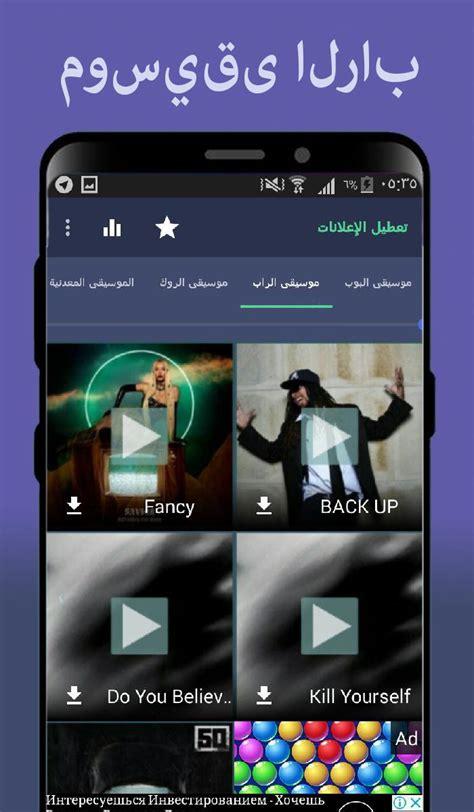 برامج تحميل اغاني mp3 for Android - APK Download