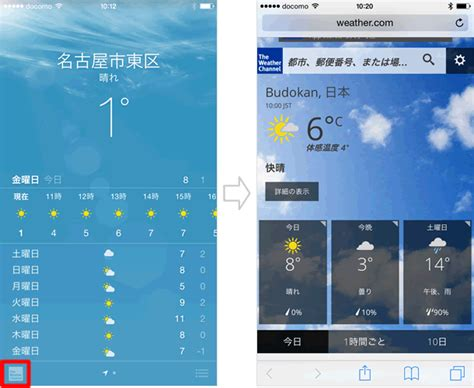 weather channel app for iphone 天気の使い方 teachme iphone 1219