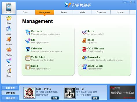 android software 91 pc suite for china android updated to v1 7 16 278