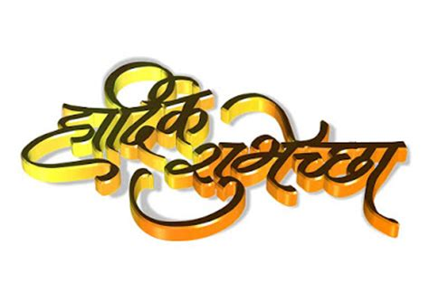 Marathi Text Hardik Shubhechha  Freebek. Shirt Decals. Boat Trailer Decals. Car Rental Service Banners. Nursery Kid Banners. Torn Decals. Apple Computer Decals. Colouring Stickers. Fashin Banners