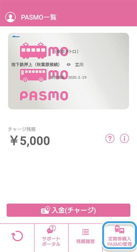 東京 メトロ 定期 券 払い戻し