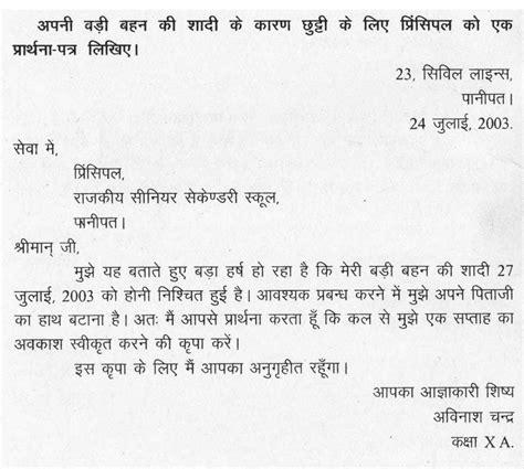 format  job application letter  hindi hindi letter
