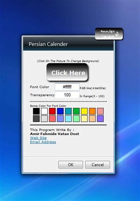 gadget bureau windows 7 calender windows 7 desktop gadget